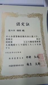 認定支援機関登録